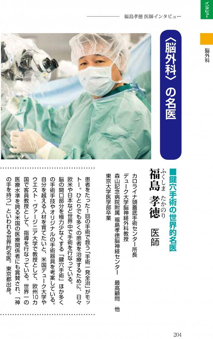心臓 外科 名医 スーパードクター(日本の超名医)実在する最強のスゴ腕ドクター