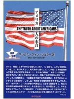 アメリカ人の本音 - The truth about Americans